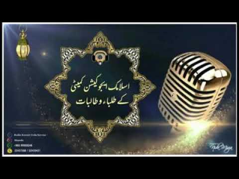 Ramadan Kai Rang Radio Kuwait Kai Sang ( IEC Part 2)