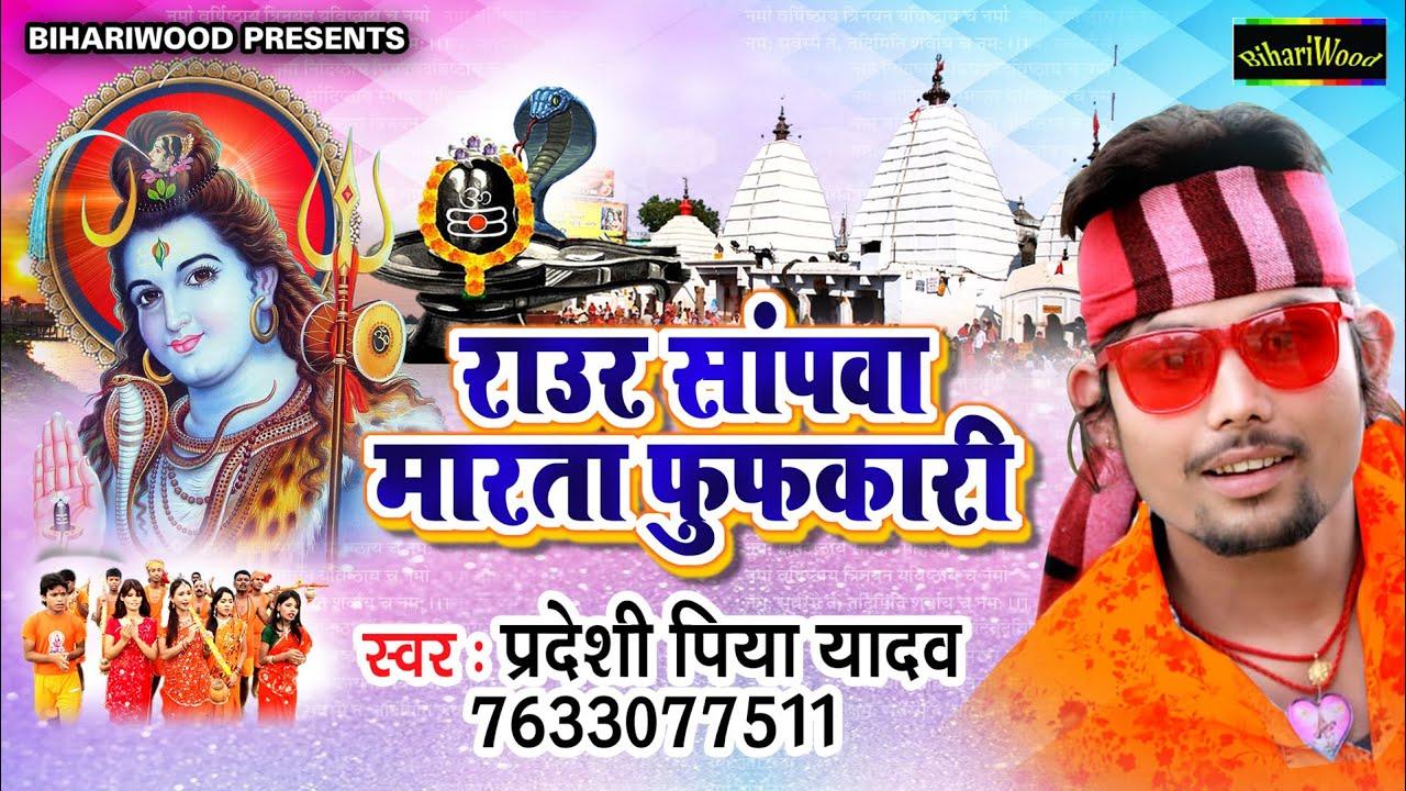 Pardeshi Piya Yadav   Raur Sapwa Marata Fufkari  #Bhojpuri Kawar Song Hit Bolbam2020Tohar Bhojpuri