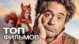 10 ФИЛЬМОВ С УЧАСТИЕМ РОБЕРТА ДАУНИ мл.!