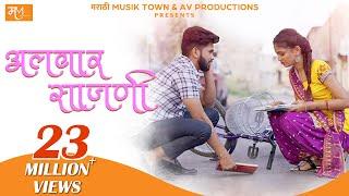 Alwar Sajni-Official Video  Marathi Viral Romantic Song   Vishal Phale, Hindavi Patil   Vijay Bhate