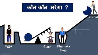 कुशल पहेलियाँ ( Season 2 Part 8 ) | Riddles in Hindi | Logical Baniya