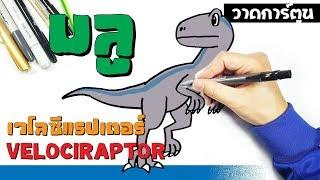 สอนวาดบลู จูราสสิคเวิร์ล เวโลซีแรปเตอร์ Velociraptor
