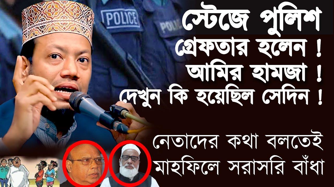 যে কারনে আমির হামজার মাহফিলে স্টেজে পুলিশ আটক করতে আসলো || দেখুন Mufti Amir Hamja মাহফিলে বাঁধা ||
