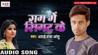 गम के सिमट के ~ Athai Baba Aanshu ~ Gam Me Simat Ke  ~ Bhojpuri Song 2018 ~ Team Film
