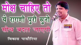 भजन बिना बता के उठेगा | Bhajan Bina Bata Ke Uthega | Vikas Pasoriya | Latest Haryanvi Ragni