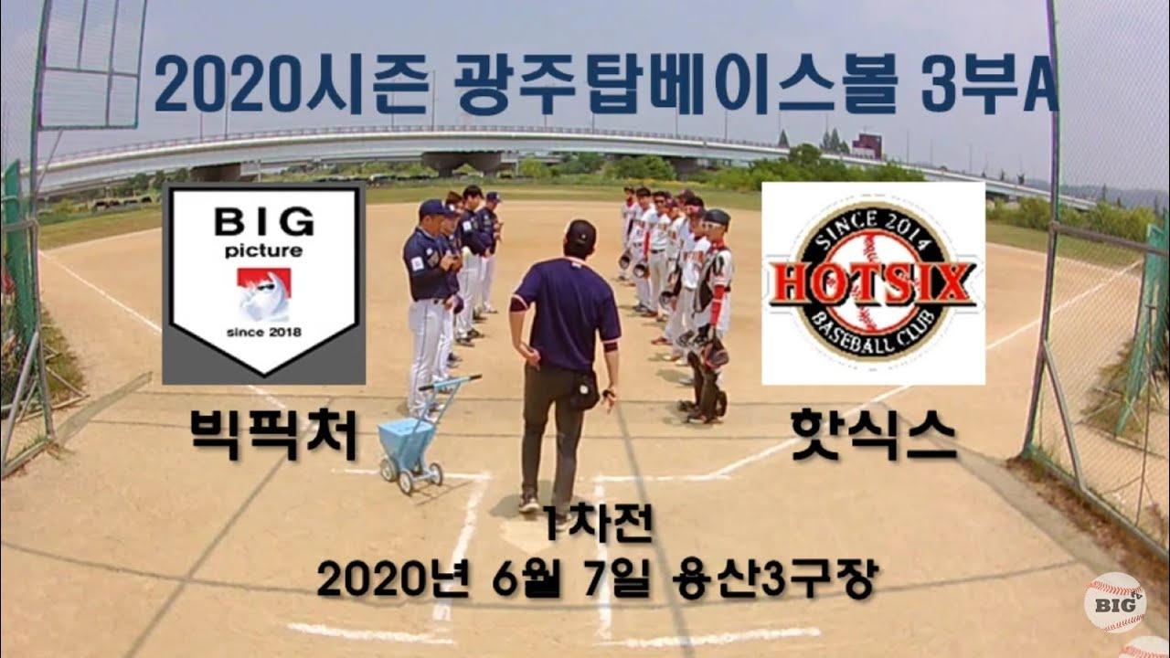 2020시즌 광주탑베이스볼리그 일요3부A 빅픽처 vs 핫식스(1차전) / 광주 사회인야구