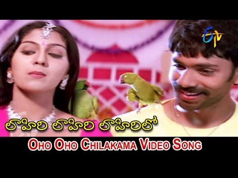 Oho Oho Chilakama Full Video Song | Lahiri Lahiri Lahiri Lo | Aditya | Ankita | ETV Cinema