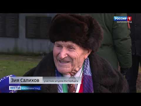 В Черняховске отметили годовщину штурма Инстербурга