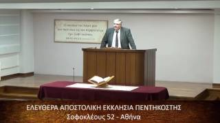 Ποιος είναι μεγαλύτερος στη Βασιλεία Ουρανών - ΕΑΕΠ - Γιώργος Προκόπης