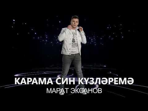 Марат Эксанов - Карама син күзләремә
