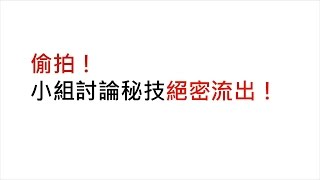 【DSE中文】現代教育文靜小組討論秘技絕密流出!