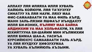 Ayat Al Kursij Maanisi Transkripciyasy Arapchasy Youtube