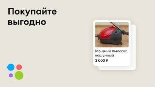 Делать покупки выгоднее на Avito: пылесос thumbnail