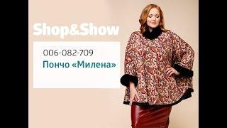 Пончо «Милена». Shop & Show (Мода)