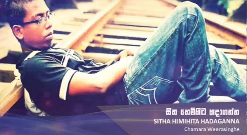 Chamara weerasinghe songs, Sitha Hemihita Hadaganna song chords, Chamara weerasinghe song chords,