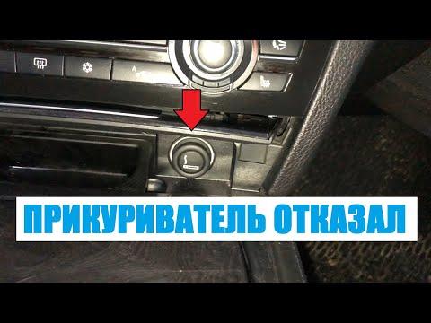 НЕ работает прикуриватель BMW 7 F01 - Смотрим предохранитель