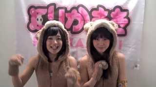 ボクらの熊魂2013とは?】 東京・渋谷に熊出没の気配あり!? 2013年上半...