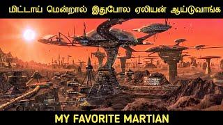 எனக்கு பிடித்த செவ்வாய் வாசி (1999) திரைப்படத்தின் விளக்கம் by Movie Multiverse