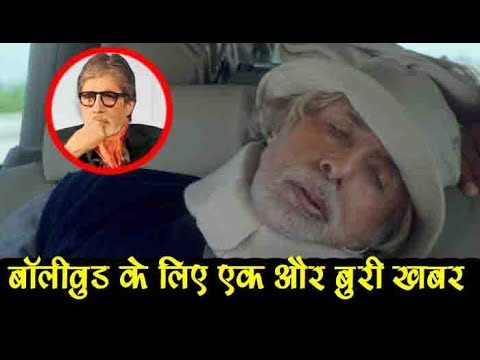 Amitabh Bachchan की बिगड़ी सेहत ,  करोड़ों फैंस चिंतित