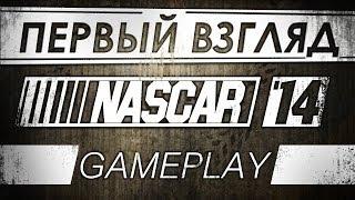 NASCAR 14 (2014) - Первый взгляд / Обзор / Gameplay / RUS / [XBOX360/PS3/PC]