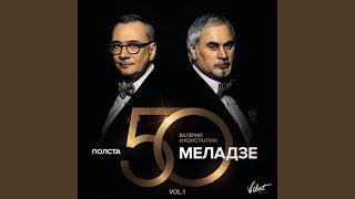 Обернитесь (feat. Григорий Лепс)