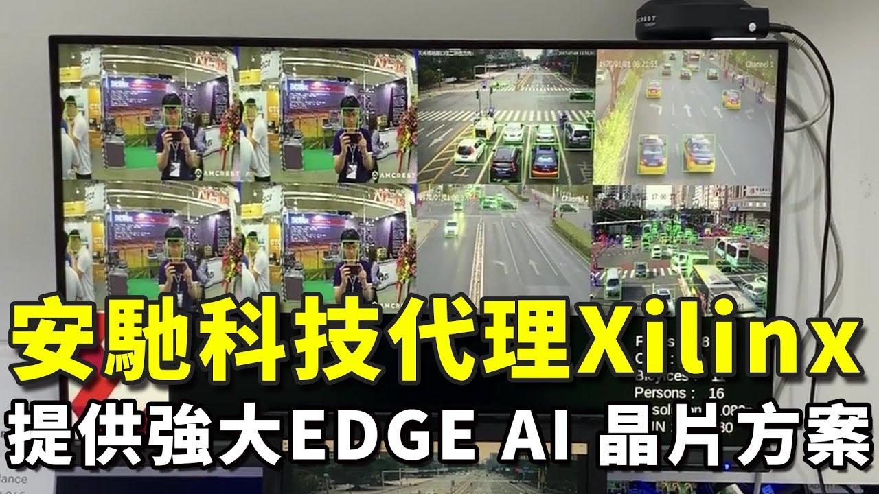 【STV臺灣安防】安馳科技代理Xilinx,邏輯數位元件產品以及觸控,IoT 兩相好 嵌入式物聯網智慧更加分 - 立達軟體科技