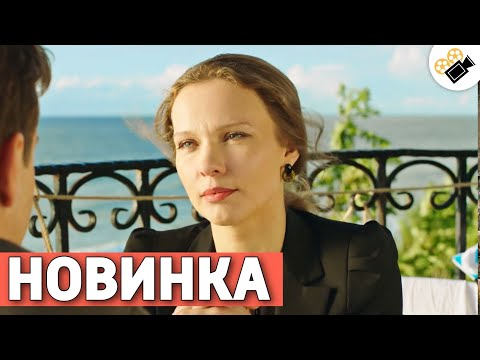 ПРЕМЬЕРА ФИЛЬМА! ЭТУ МЕЛОДРАМУ ИЩУТ ВСЕ! 'Эра Стрельца' ВСЕ СЕРИИ ПОДРЯД. Русские мелодрамы 2021 - Видео онлайн