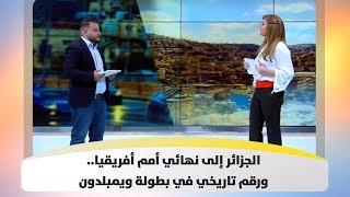 الجزائر إلى نهائي أمم أفريقيا..ورقم تاريخي في بطولة ويمبلدون