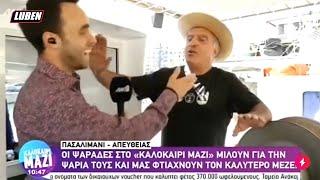 Ράντομ Ψαράς στον ΑΝΤ1: «Χαιρετώ τους πιο καυλ$@ρηδες δημοσιογράφους» | Luben TV