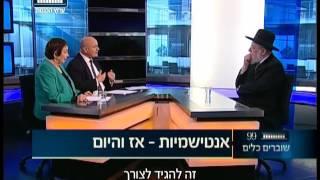 """ערוץ הכנסת - הרב ישראל מאיר לאו בתכנית """"שוברים כלים"""", 20.4.17"""
