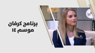 حلا مشهراوي - برنامج كرفان موسم 14