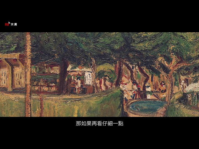【RTI】声で伝える美術館(第四回)陳澄波《夏日街景》