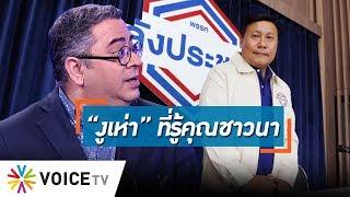 """Talking Thailand - """"งูเห่ารู้คุณชาวนา"""" คำนิยามของ """"อดีต ส.ส. อนาคตใหม่"""" ที่ย้ายเข้า พปชร."""