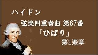 """ハイドン 弦楽四重奏曲 第67番 ≪ひばり≫ ニ長調 作品64 5 Haydn : String Quartet No.67, in D major """"The Lark"""""""