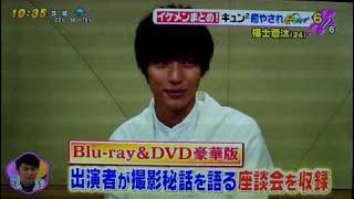 福士蒼汰 実は甘えん坊 HD チャンネル登録お願いします! チャンネル2 ...