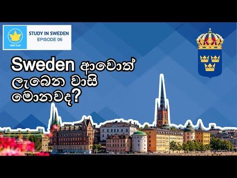 Benefits of Study in Sweden.