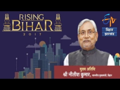 Rising Bihar 2017 Full Show | ETV Bihar Jharkhand