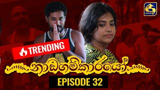 Nadagamkarayo Episode 32 ||''නාඩගම්කාරයෝ'' || 02nd March 2021 Thumbnail