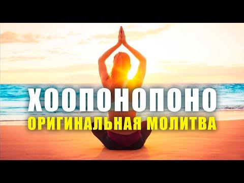 СИЛЬНАЯ МОЛИТВА, ИЗМЕНЯЮЩАЯ ЖИЗНЬ | ОРИГИНАЛЬНАЯ МОЛИТВА ХООПОНОПОНО | Медитации Нового Времени