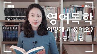 서메리 | 영어 공부, 어떻게 혼자 하셨어요? (1) | 현직 번역가가 전하는 영어 독학 꿀팁📚