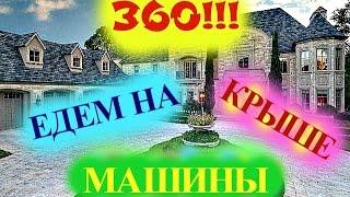 (1073) Америка. 360!! ЕДЕМ ПО БОГАТОМУ СОСЕДСТВУ - КОМЬЮНИТИ)  Natalya Quick