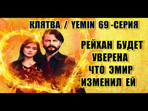 КЛЯТВА / YEMIN 69 СЕРИЯ РЕЙХАН БУДЕТ УВЕРЕНА ЧТО ЭМИР ИЗМЕНИЛ ЕЙ
