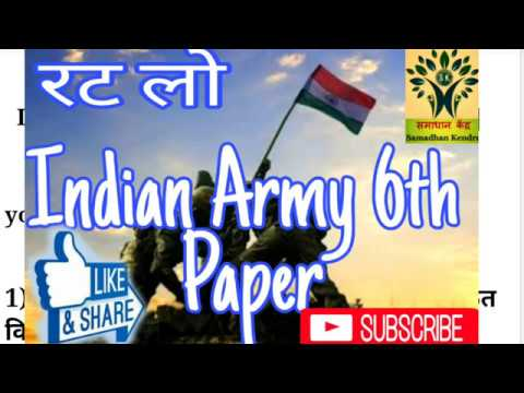 Indian army solve paper 2019 in Hindi | Indian army exam question paper