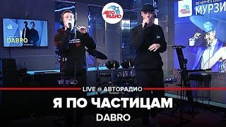 🅰️ @Группа Dabro / Дабро - Я По Частицам (LIVE @ Авторадио)