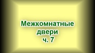 Межкомнатные двери ч 7(, 2015-02-28T11:06:21.000Z)