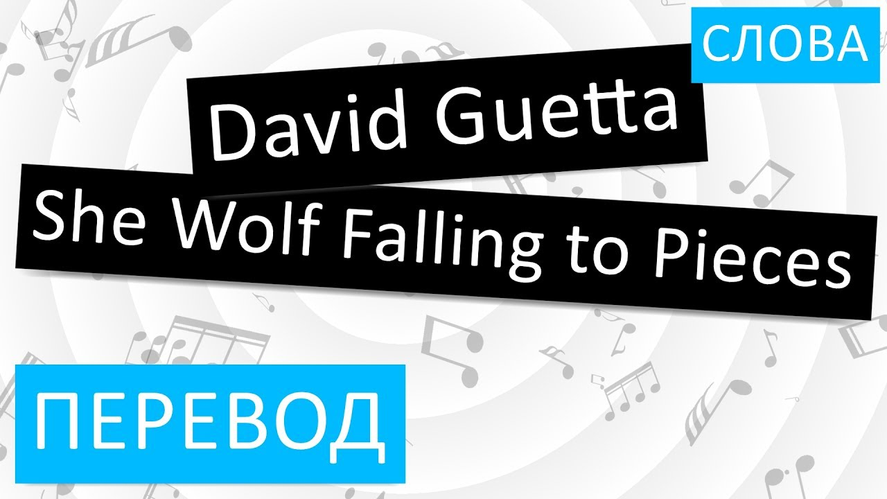 She Wolf (Falling to Pieces) (оригинал David Guetta feat. Sia)....