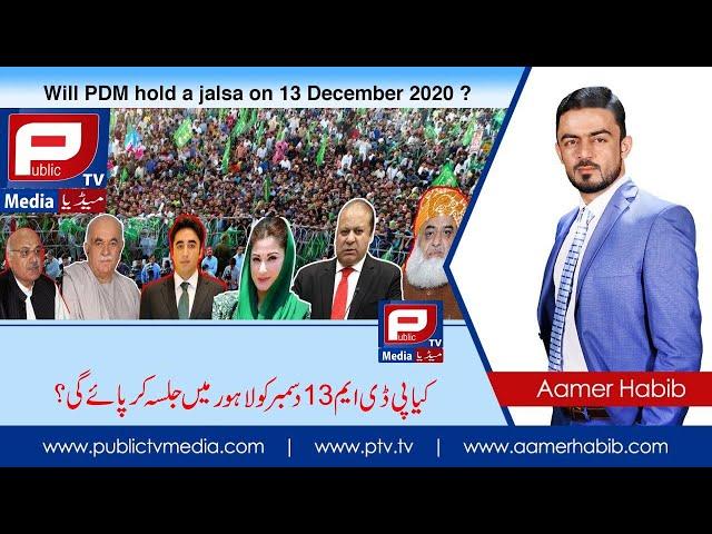 PDM Jalsa in 13 December | Aar Ya Paar Maryam Says | Imran Khan Strict Response | Aamer Habib Report