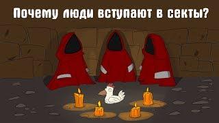 почему люди вступают в секты? Ted Ed на русском
