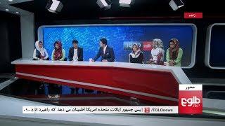 MEHWAR: Bamiyan Girls Form Music Band