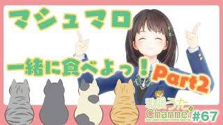 [LIVE] マシュマロ一緒に食べよっ!part2生配信
